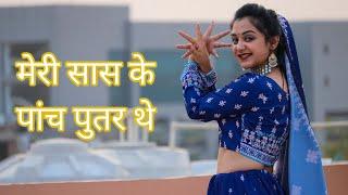 Download Meri Saas Ke Panch Puttar The || Haryanvi Folk Song Dance Cover || Megha Chaubey