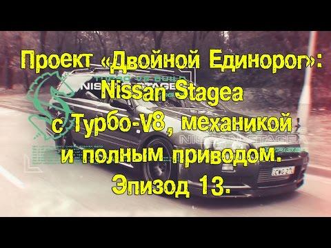 "Проект ""Двойной Единорог"" на базе Nissan Stagea. Эпизод 13 [BMIRussian]"