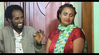 Brotherly Sisterly Episode 20 Ethiopian sitcom