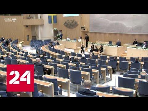 Швеция пожинает плоды собственной стратегии борьбы с коронавирусом - Россия 24