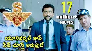 యముడు 3 Movie Scenes - Surya Stuns Anoop Singh And Warns - 2017 Telugu Movie Scenes