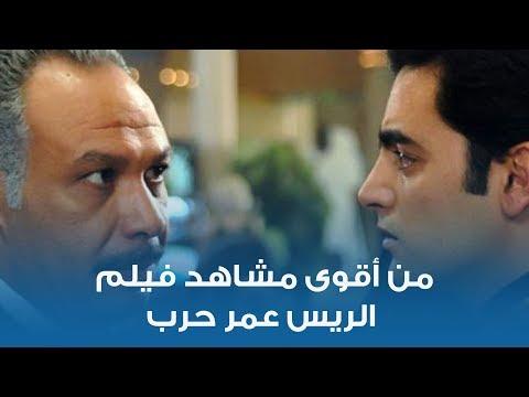 من أقوى مشاهد فيلم  الريس عمر حرب