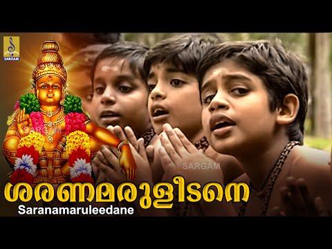 ശരണമരുളീടണേ | കന്നിക്കെട്ട് | കെ. ജി. വിഷ്ണു