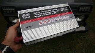 Инвертор автомобильный AVS IN-2000W - Обзор и Тест