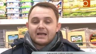 """Обзор цен в самарских супермаркетах: """"Российский"""" сыр"""