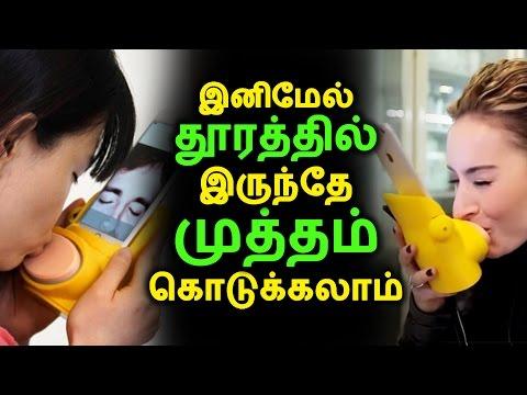 இனிமேல் தூரத்தில் இருந்தே முத்தம் கொடுக்கலாம்   Tamil Tech   Latest News   Kollywood Seithigal