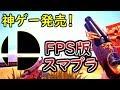 【Sky Noon 実況】FPS × 大乱闘スマッシュブラザーズ = 神ゲー完成!!