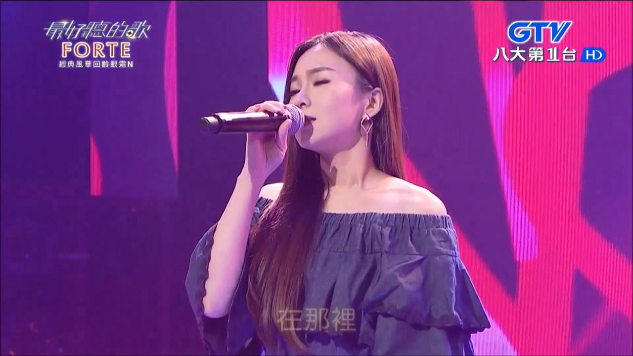 2018.05.03【最好聽的歌】杜忻恬 甜蜜蜜