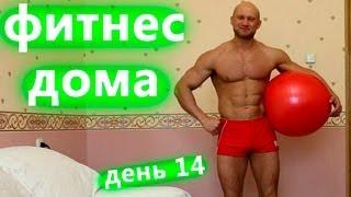 Тренировка дома и на турнике - Диета и тренировка день 14. Вес Юрия - 89.8 кг! Минус 10.2 кг!