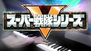 [piano] Super Sentai Strongest Battle OP / 最高最強 SUPER STARS!