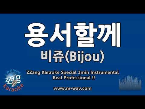 비쥬(Bijou)-용서할께 (1 Minute Instrumental) [ZZang KARAOKE]
