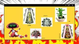 창원 꽃배달 [[ 로봇꽃집 ]] 창원 장례식장,창원 웨…
