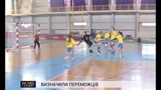 Визначили переможців турніру з гандболу на призи клубу «Стрімкий м'яч»