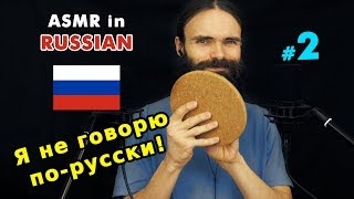 Download My second ASMR video in Russian (расслабление, асмр на русском, a few triggers) Mp3 and Videos