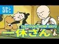 一休さん - いっきゅうさん(日本語版)アニメ日本の昔ばなし/日本語学習/THE YOUN…