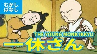 一休さん – いっきゅうさん(日本語版)アニメ日本の昔ばなし/日本語学習/THE YOUNG MONK IKKYU (JAPANESE)