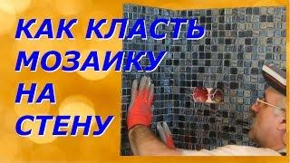 Как класть мозаику на стену(, 2015-06-23T16:18:51.000Z)