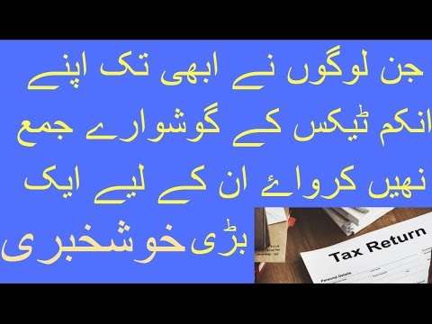 NEW Updates : FBR | *NEW* Amendment for FBR Income Tax Return Filing | UNEED Videos Hub