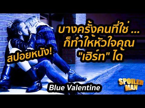[สปอยหนัง] Blue Valentine  รักเราจบเองเหมือนเพลงที่มันหมดหวานตามกาลเวลา