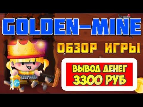 Golden-Mine.pro игра с выводом денег обзор, отзывы, выплата 3300 рублей