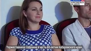 Вести Комсомольск-на-Амуре 12 октября 2018 г.