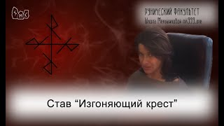 Став Изгоняющий крест(Став Изгоняющий крест., 2015-12-14T15:24:44.000Z)
