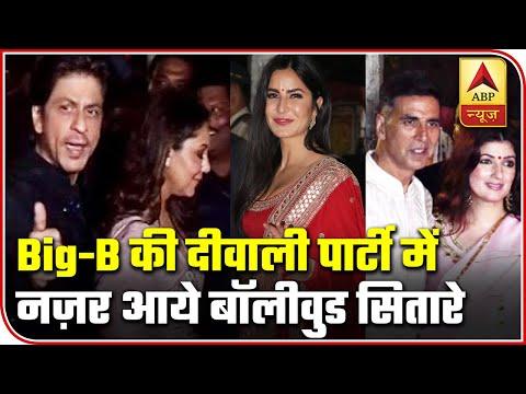 SRK-Gauri, Akshay, Katrina And Other Stars Atten Big B's Diwali Party   ABP News Mp3