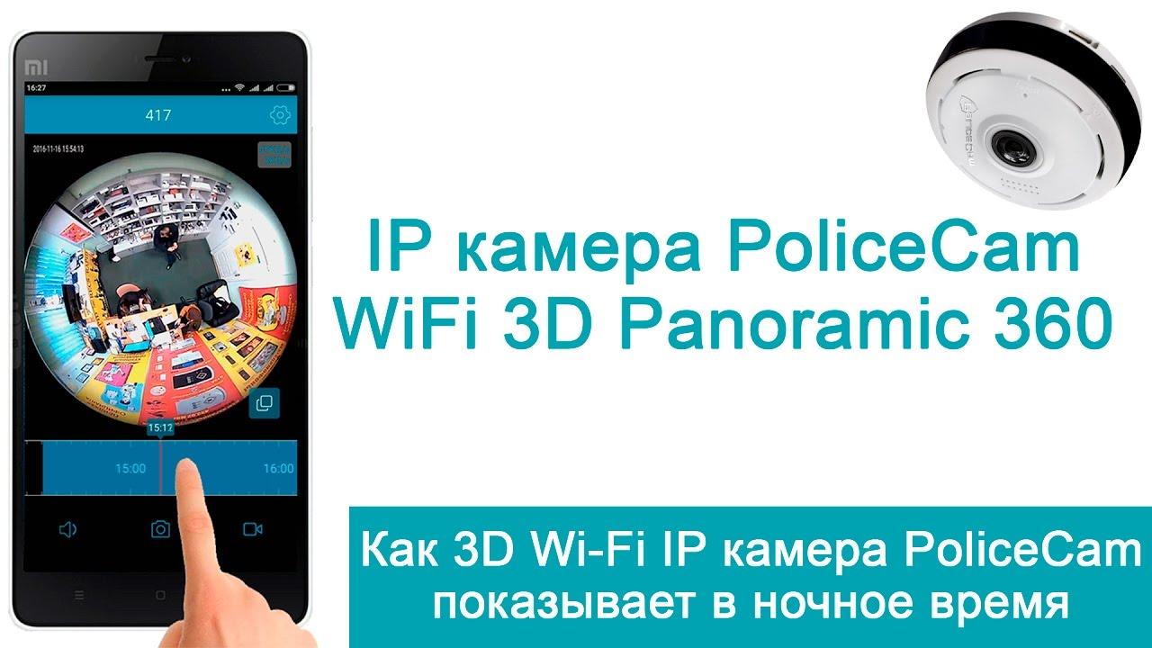 Wireless IP Camera | Wifi IP Security Camera | Baby Monitor - YouTube
