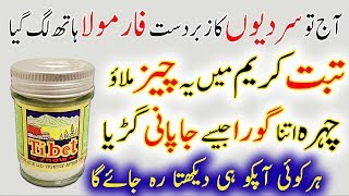 💝 How to Whiten Your Skin In Winter ❤️❤️ Face Whitening Formula 🎅 Winter Skin Whitening