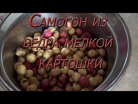 Сколько самогона получится из ведра картошки?Эксперимент...