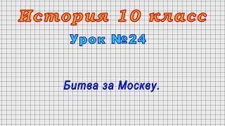 История 10 класс (Урок№24 - Битва за Москву.)