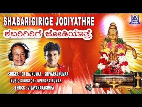 Shabarigirige Jodiyatre | Ayyappa Devotional Songs | Dr Rajkumar, Shivarajkumar | Audio Jukebox