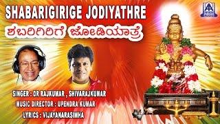 Shabarigirige Jodiyatre | Ayyappa Devotional Songs | Dr Rajkumar, Shivarajkumar | Audio Jukebox