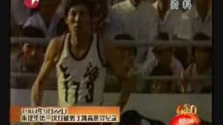 Former High Jump World Record, Zhu Jianhua 2.38m