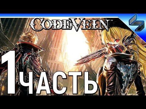 Code Vein ➤ Прохождение На Русском Часть 1 ➤ Геймплей PS4 Pro 60FPS 1440p