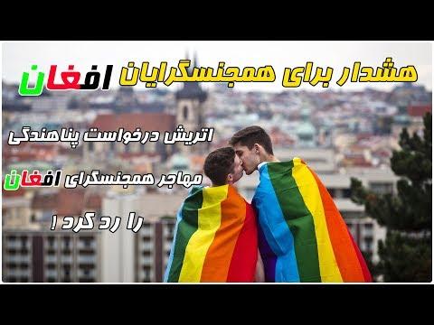 اتریش درخواست پناهندگی مهاجر «همجنسگرای» افغان را رد کرد
