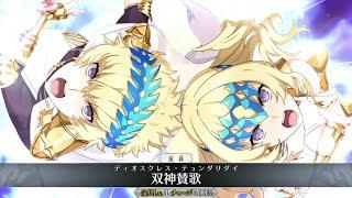 【FGO】ディオスクロイ 宝具+Allスキル&バトルアクション【Fate/Grand Order】Dioscuri NP+allskill& BA