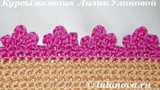 Узор Короны из пико - Crochet pattern edge with pico