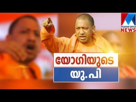 UP of Yogi Adhithyanath   Manorama News
