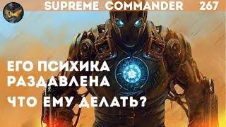 supreme Commander 267 Обзор быстрой игры