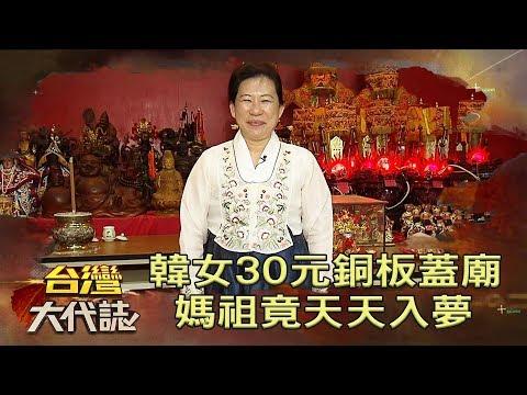 韓女30元銅板蓋廟 媽祖竟天天入夢《台灣大代誌》20190505