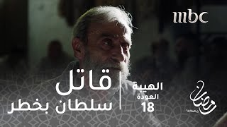 مسلسل الهيبة - الحلقة 18 - قاتل سلطان شيخ الجبل.. اقتربت ساعته