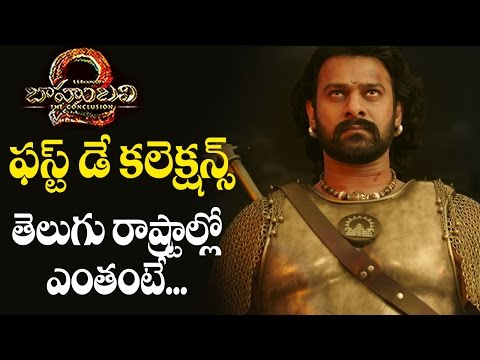 Thumbnail: Baahubali 2 Movie First Day Collections In AP And TELANGANA | Telugu Cinema