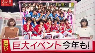 2018.05.05 スーパーJチャンネル サマーステーション HiHiJets 東京B少...