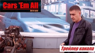 "Авто-шоу ""Cars 'Em All"" - Трейлер канала"