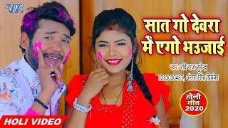 सात गो देवरा में एगो भउजाई | Ravi Raj Surendra | Bhojpuri Superhit Holi Geet 2020