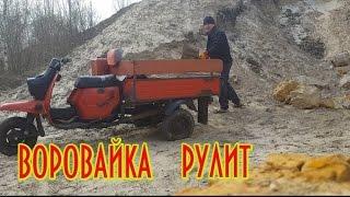 Мотороллер Муравей-ВОРОВАЙКА рулит !!!)