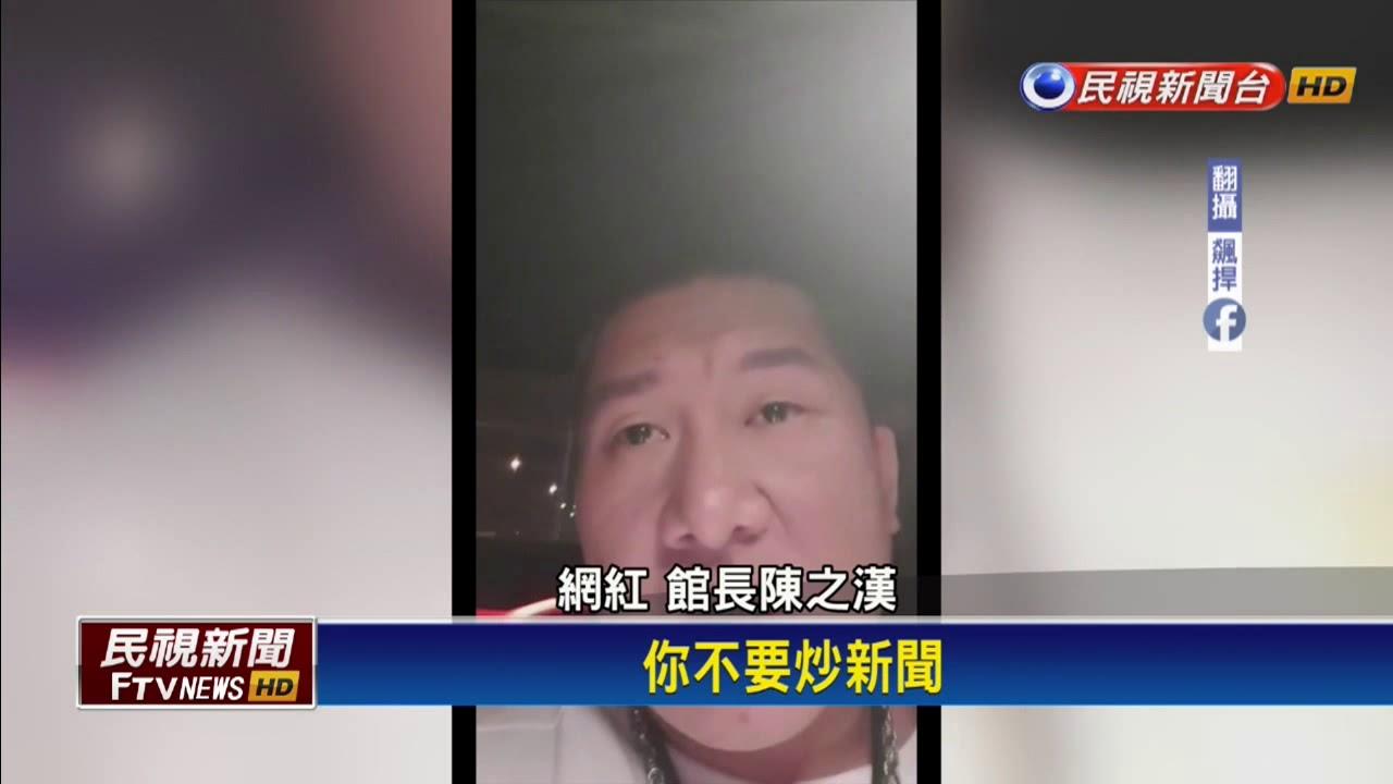李婉鈺嗆要提告 館長:我吃素的是不是?-民視新聞 - YouTube