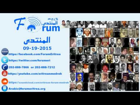 Eritrean Forum: Arabic Radio Program-Special Program on the Occasion of September 18,2001