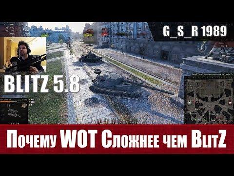 WoT Blitz - ТОП сложностей WOT для игрока WOT BlitZ- World of Tanks Blitz (WoTB) thumbnail